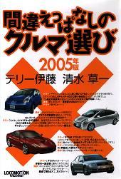 Kuruma_Erabi_2005