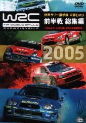 WRC2005_DVD