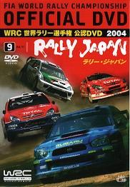 RallyJapan_DVD.jpg