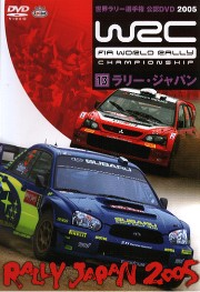 rj2005_dvd